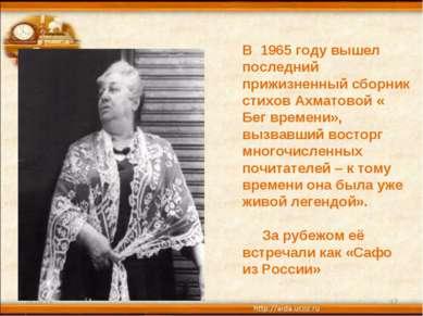 * * В 1965 году вышел последний прижизненный сборник стихов Ахматовой « Бег в...