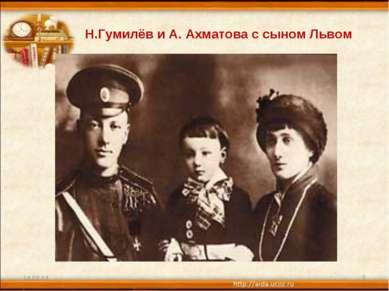 * * Н.Гумилёв и А. Ахматова с сыном Львом