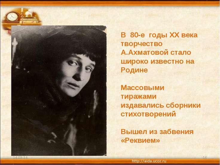 * * В 80-е годы XX века творчество А.Ахматовой стало широко известно на Родин...
