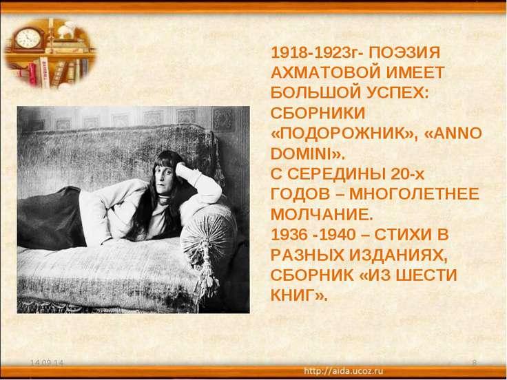 * * 1918-1923г- ПОЭЗИЯ АХМАТОВОЙ ИМЕЕТ БОЛЬШОЙ УСПЕХ: СБОРНИКИ «ПОДОРОЖНИК», ...