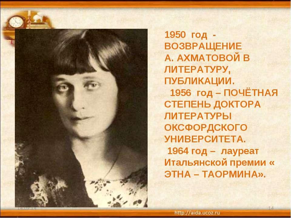 * * 1950 год - ВОЗВРАЩЕНИЕ А. АХМАТОВОЙ В ЛИТЕРАТУРУ, ПУБЛИКАЦИИ. 1956 год – ...
