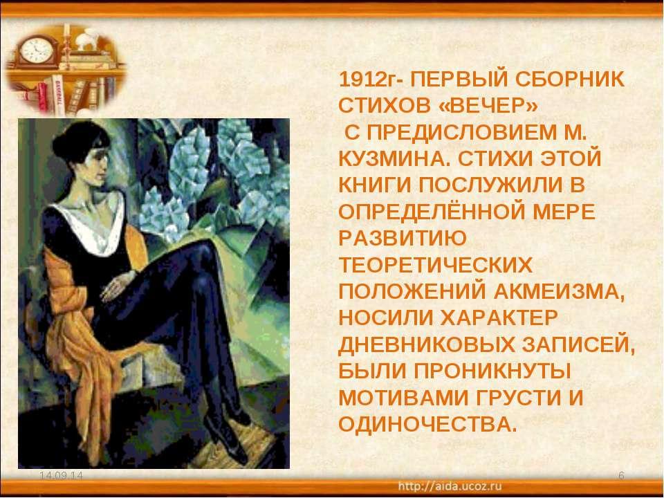 * * 1912г- ПЕРВЫЙ СБОРНИК СТИХОВ «ВЕЧЕР» С ПРЕДИСЛОВИЕМ М. КУЗМИНА. СТИХИ ЭТО...