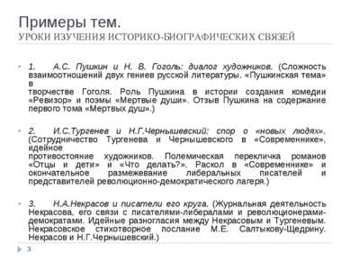 Примеры тем. УРОКИ ИЗУЧЕНИЯ ИСТОРИКО-БИОГРАФИЧЕСКИХ СВЯЗЕЙ 1. А.С. Пушкин и Н...
