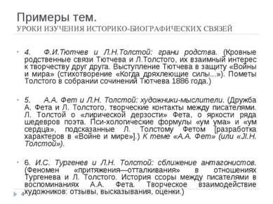 Примеры тем. УРОКИ ИЗУЧЕНИЯ ИСТОРИКО-БИОГРАФИЧЕСКИХ СВЯЗЕЙ 4. Ф.И.Тютчев и Л....