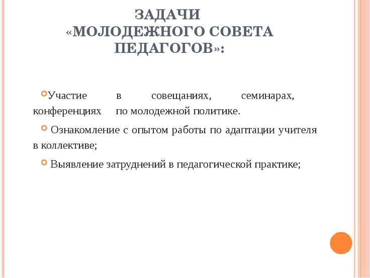 ЗАДАЧИ «МОЛОДЕЖНОГО СОВЕТА ПЕДАГОГОВ»: Участие в совещаниях, семинарах, конфе...