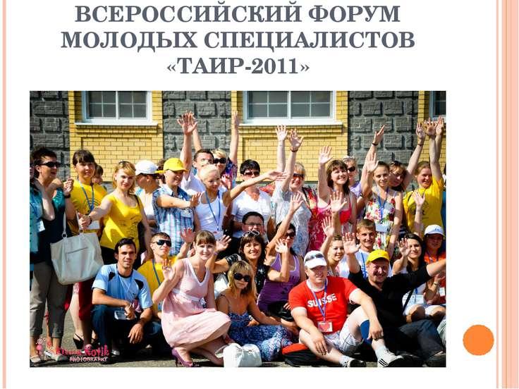 ВСЕРОССИЙСКИЙ ФОРУМ МОЛОДЫХ СПЕЦИАЛИСТОВ «ТАИР-2011»