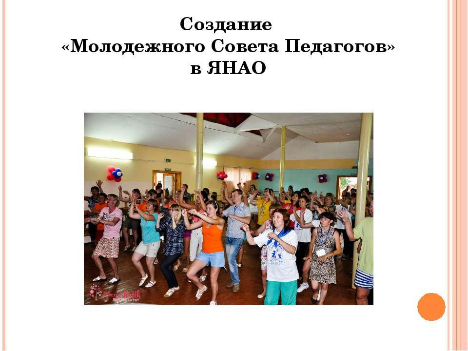 Создание «Молодежного Совета Педагогов» в ЯНАО