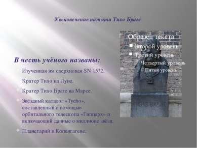 Увековечение памяти Тихо Браге В честь учёного названы: Изученная им сверхнов...