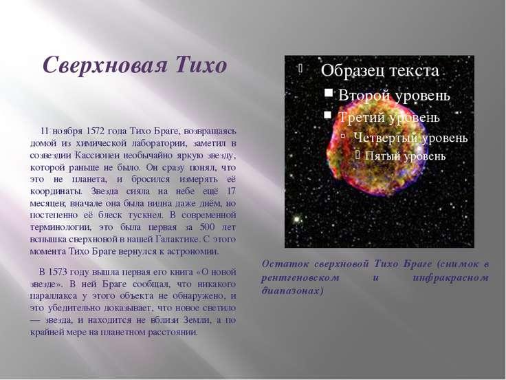 Сверхновая Тихо 11 ноября 1572 года Тихо Браге, возвращаясь домой из химическ...