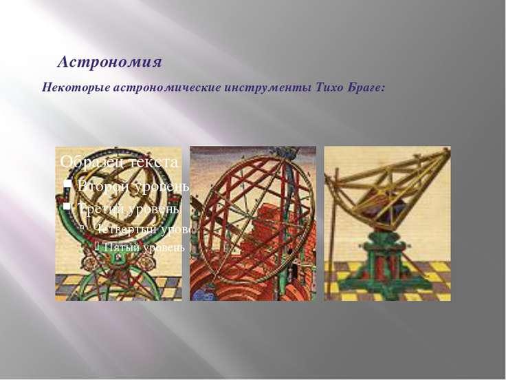 Астрономия Некоторые астрономические инструменты Тихо Браге: