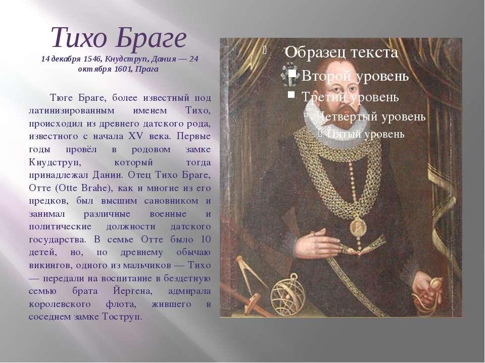 Тихо Браге 14 декабря 1546, Кнудструп, Дания — 24 октября 1601, Прага Тюге Бр...