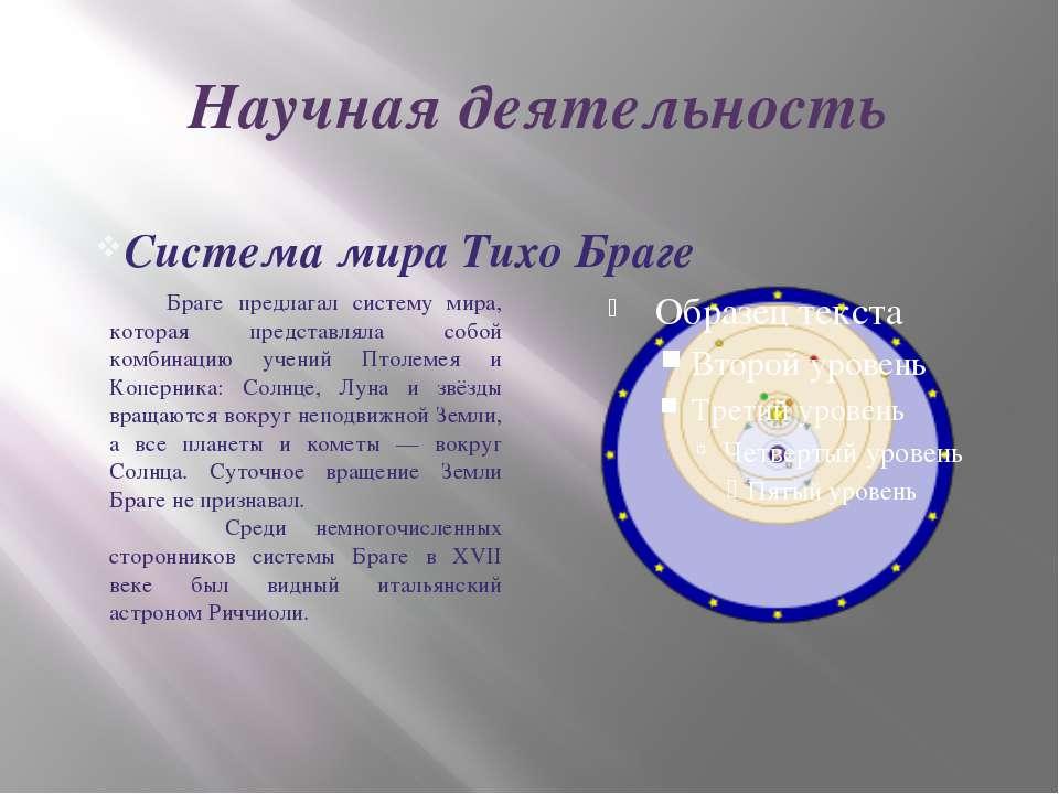 Система мира Тихо Браге Браге предлагал систему мира, которая представляла со...