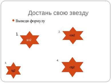 Достань свою звезду Выведи формулу sin2α cos2α tg2α ctg2α 1. 2. 3. 4.