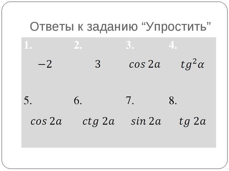 """Ответы к заданию """"Упростить"""" 1. 2. 3. 4. 5. 6. 7. 8."""