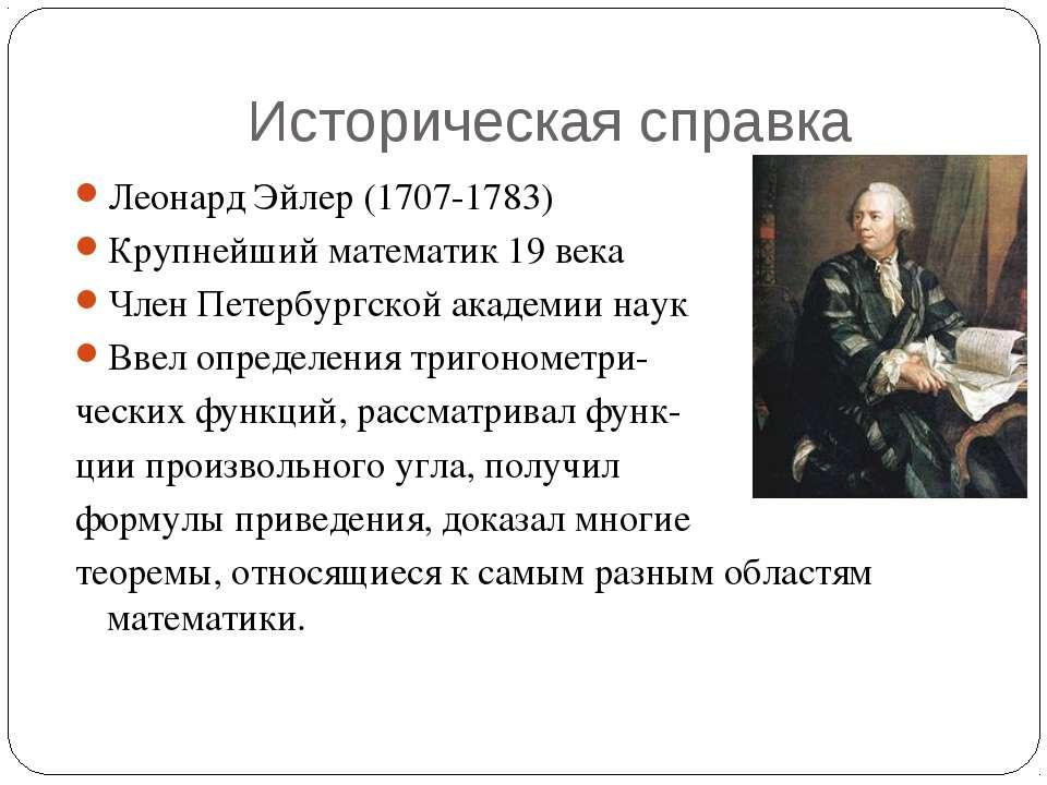 Историческая справка Леонард Эйлер (1707-1783) Крупнейший математик 19 века Ч...