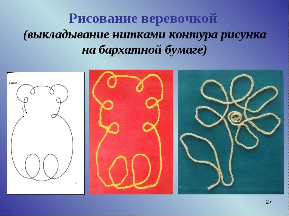 * Рисование веревочкой (выкладывание нитками контура рисунка на бархатной бум...