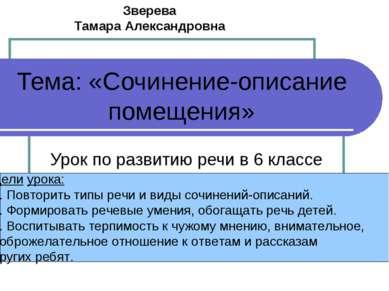 Тема: «Сочинение-описание помещения» Урок по развитию речи в 6 классе Цели ур...