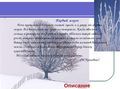 Первый мороз Ночь прошла под большой чистой луной, и к утру лёг первый мороз....