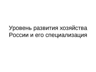 Уровень развития хозяйства России и его специализация