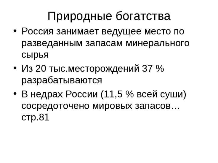Природные богатства Россия занимает ведущее место по разведанным запасам мине...