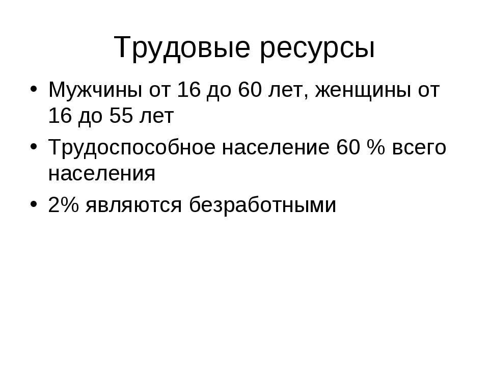 Трудовые ресурсы Мужчины от 16 до 60 лет, женщины от 16 до 55 лет Трудоспособ...