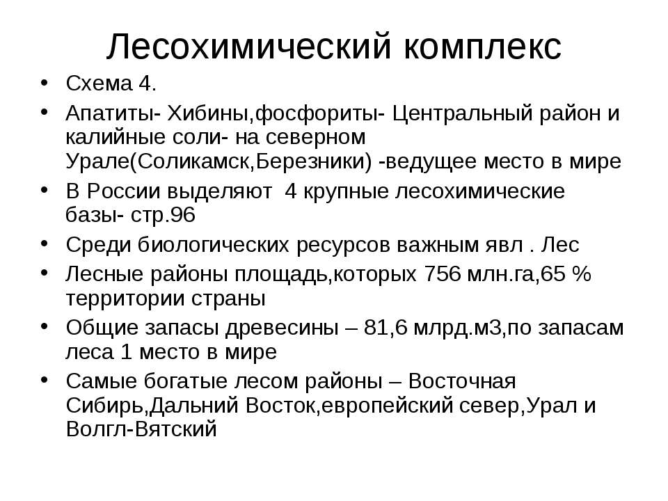 Лесохимический комплекс Схема 4. Апатиты- Хибины,фосфориты- Центральный район...