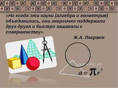 «Но когда эти науки (алгебра и геометрия) объединились, они энергично поддерж...