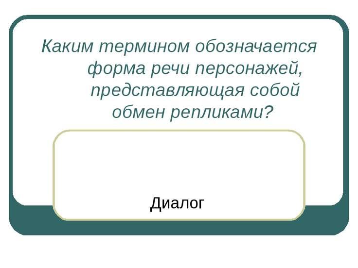 Каким термином обозначается форма речи персонажей, представляющая собой обмен...
