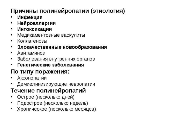 Причины полинейропатии (этиология) Инфекции Нейроаллергии Интоксикации Медика...