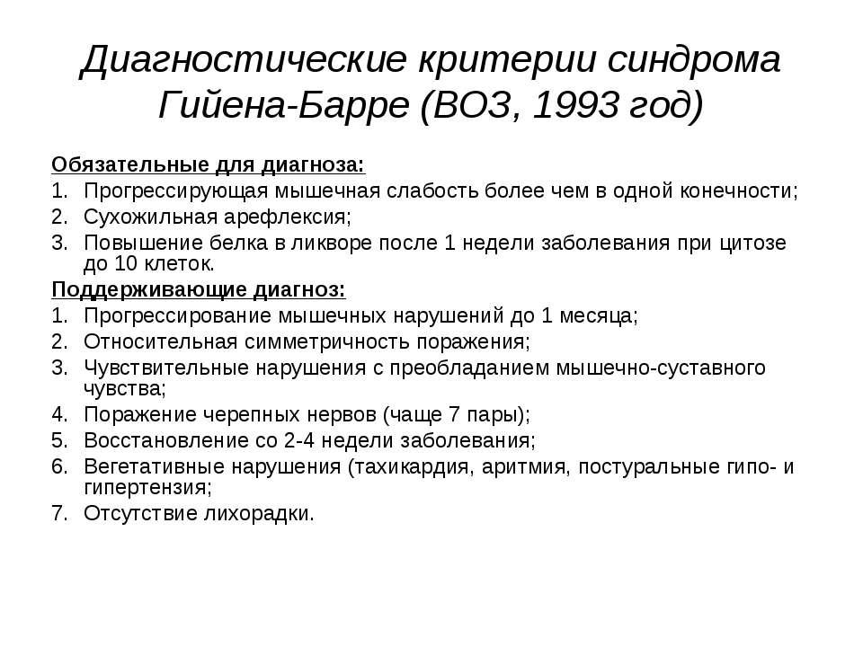 Диагностические критерии синдрома Гийена-Барре (ВОЗ, 1993 год) Обязательные д...