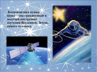Космонавтика нужна науке – она грандиозный и могучий инструмент изучения Всел...