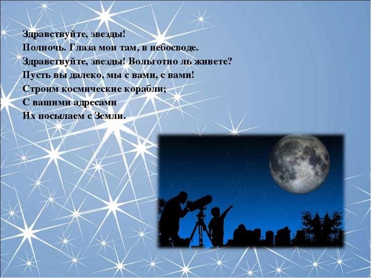 Здравствуйте, звезды! Полночь. Глаза мои там, в небосводе. Здравствуйте, звез...