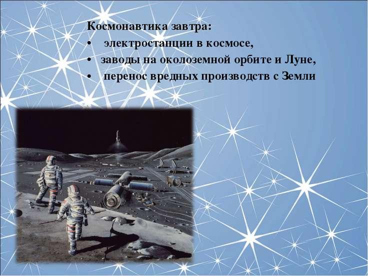 Космонавтика завтра: электростанции в космосе, заводы на околоземной орбите и...