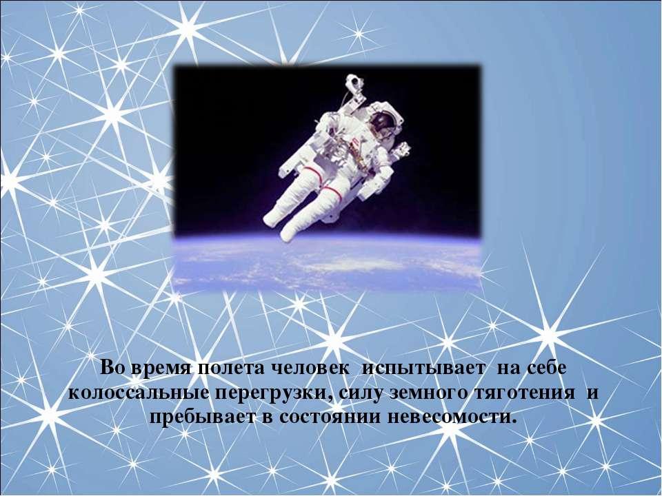 Во время полета человек испытывает на себе колоссальные перегрузки, силу земн...