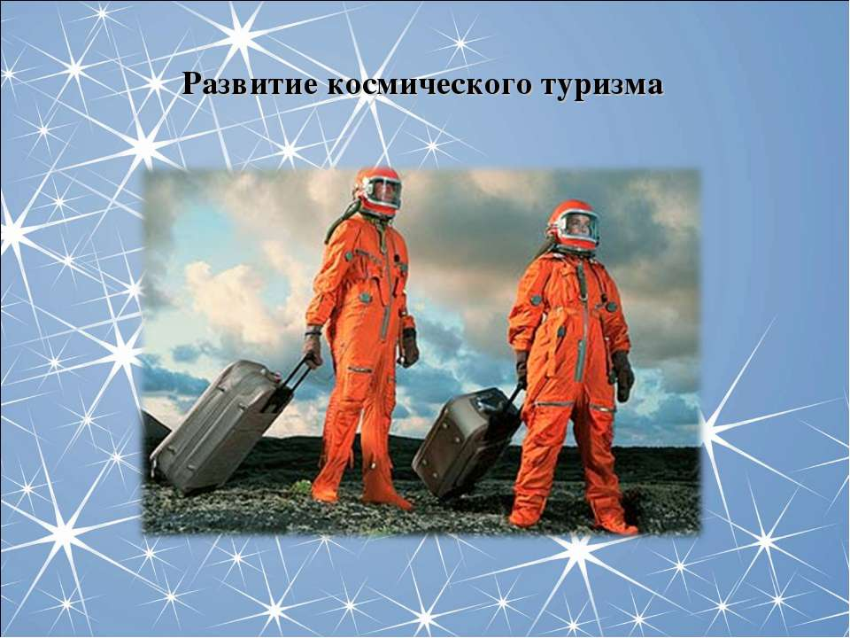 Развитие космического туризма