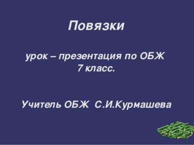 Повязки урок – презентация по ОБЖ 7 класс. Учитель ОБЖ С.И.Курмашева