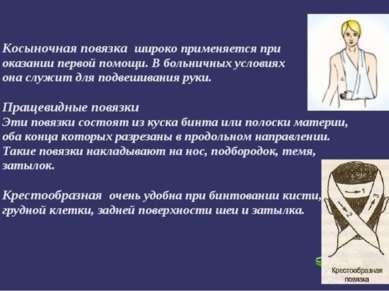 Косыночная повязка широко применяется при оказании первой помощи. В больничны...