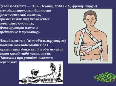 Дезо повя зка — (D.J. Desault, 1744 1795, франц. хирург) иммобилизирующая бин...
