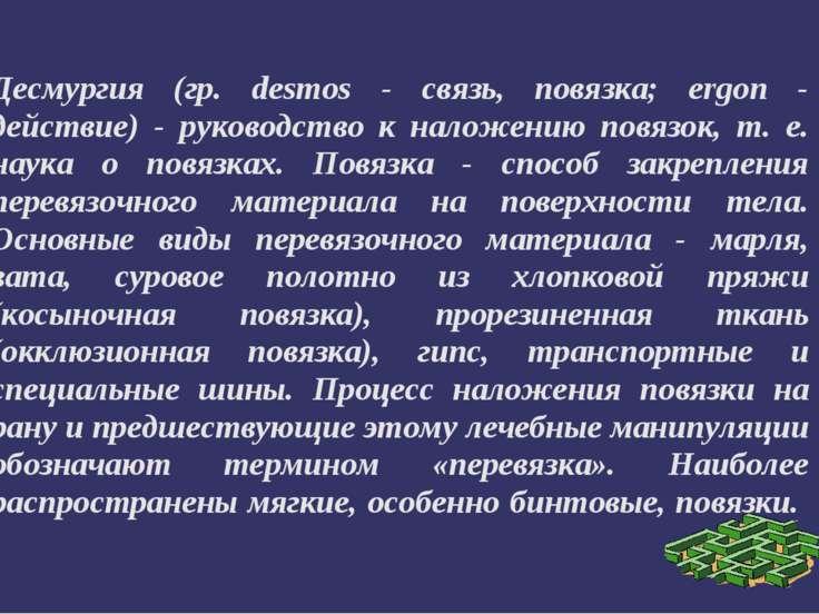 Десмургия (гр. desmos - связь, повязка; ergon - действие) - руководство к нал...