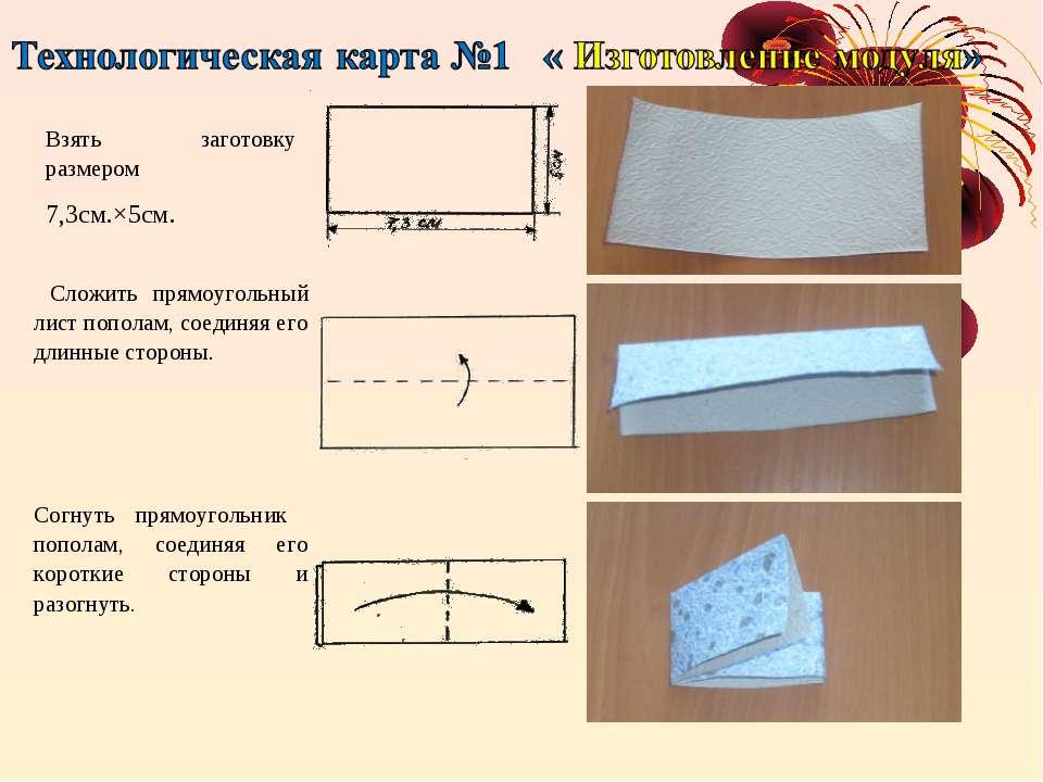 Взять заготовку размером 7,3см.×5см. Сложить прямоугольный лист пополам, соед...