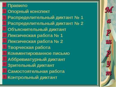 Ма ршр у т Правило Опорный конспект Распределительный диктант № 1 Распределит...