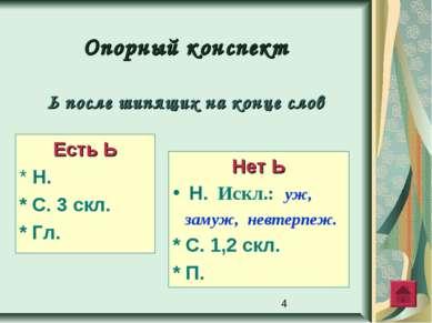 Есть Ь * Н. * С. 3 скл. * Гл. Нет Ь Н. Искл.: уж, замуж, невтерпеж. * С. 1,2 ...