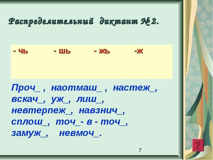 Распределительный диктант № 2. Проч_ , наотмаш_ , настеж_, вскач_, уж_, лиш_,...
