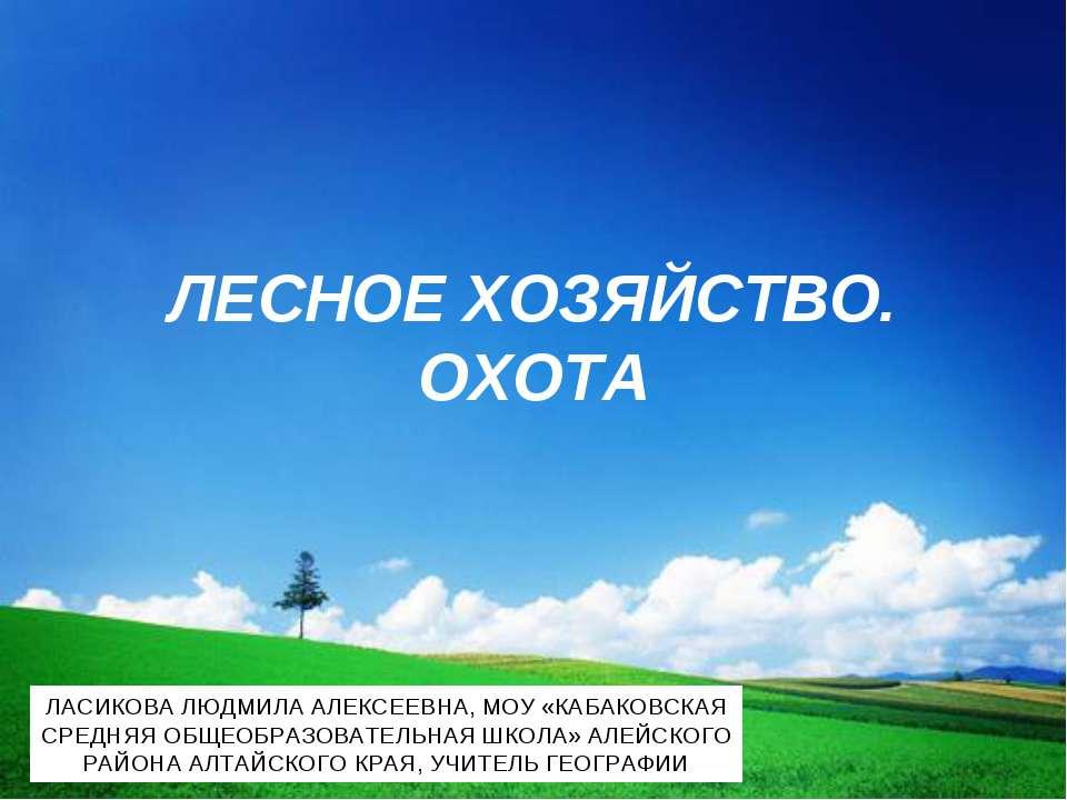 ЛЕСНОЕ ХОЗЯЙСТВО. ОХОТА ЛАСИКОВА ЛЮДМИЛА АЛЕКСЕЕВНА, МОУ «КАБАКОВСКАЯ СРЕДНЯЯ...