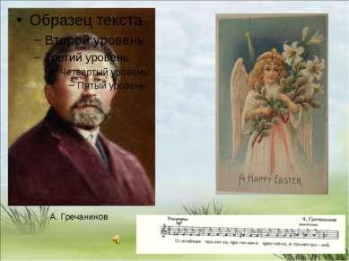 А. Гречанинов