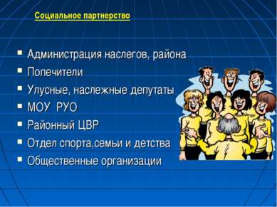 Администрация наслегов, района Попечители Улусные, наслежные депутаты МОУ РУО...