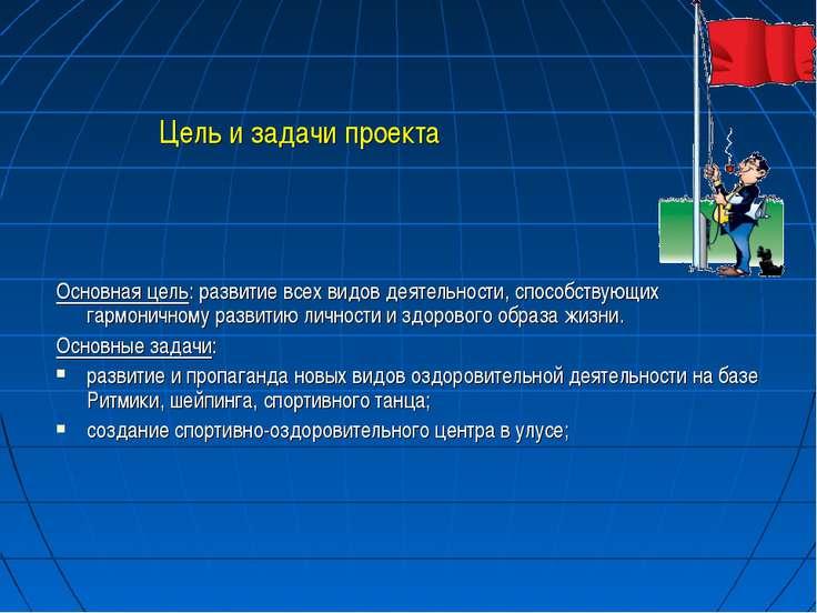 Основная цель: развитие всех видов деятельности, способствующих гармоничному ...