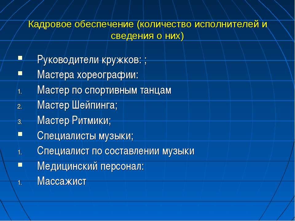 Кадровое обеспечение (количество исполнителей и сведения о них) Руководители ...