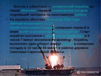 Восток-1 («Восток») — космический корабль из серии «Восток», первый космическ...