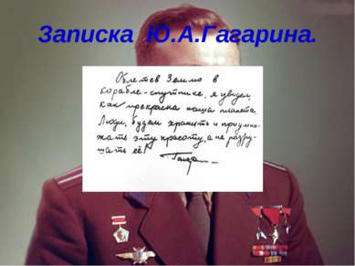 Записка Ю.А.Гагарина.